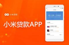 小米金融贷款app|小米贷款APP今日上线 放贷总额近百亿元
