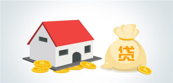 公积金贷款首套房认定标准2019