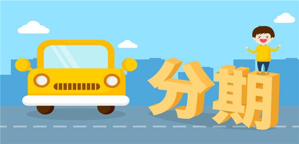 汽车贷款利率一般多少