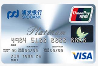 最好办理的信用卡_2017盘点浦发最好的白金卡:看看浦发白金信用卡哪种好 - 希财网