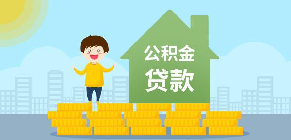 金鼎价值基金:湖南省住房公积金年度报告公布 您用公积金贷款买房了吗?
