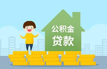 买房要多少公积金?公积金额度对贷款的影响