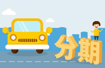 为什么说贷款买车后悔死了哎?这样一算,亏了不少!