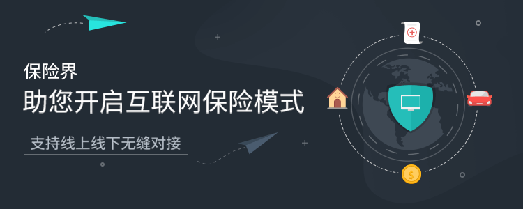 正邦科技股吧:保险网上销售架构介绍
