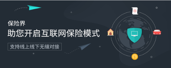 国际实业股吧:保险中介互联网转型首选保险界