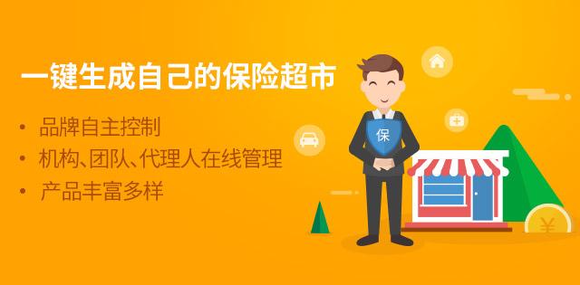 600639:互联网保险销售平台有哪些? 以下五家您可满意