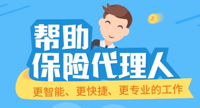 岷江水电股票:财产保险展业 以下几款app助你快速开单