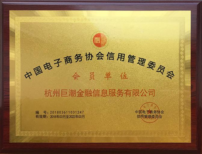 巨潮金融受邀加入中国电子商务协会信用管理委员会