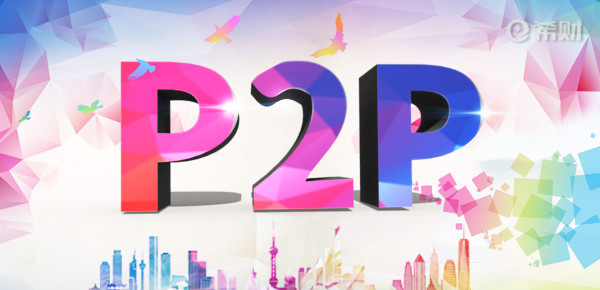 P2P清盘