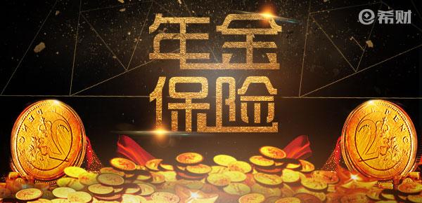 中国人寿2019开门红:鑫富宝年金保险产品介绍