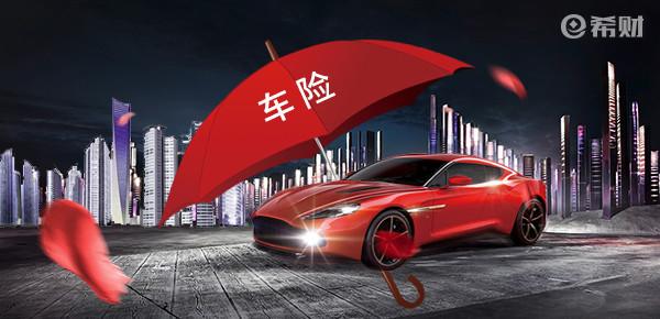 长江电力股票:商业险第三次费改 最低折扣将达到0.294折!