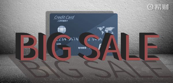 """工行信用卡""""黑五""""优惠活动来袭:笔笔返现!嗨购黑五!"""