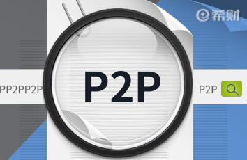 2019年4月网贷评级最新排名:P2P排名前十的平台盘点