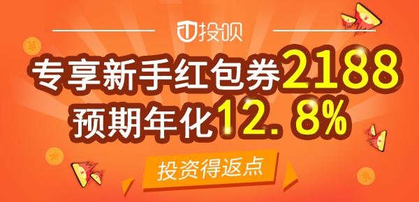 新手专享红包2188,独占预期年化收益12.8%+投资返现