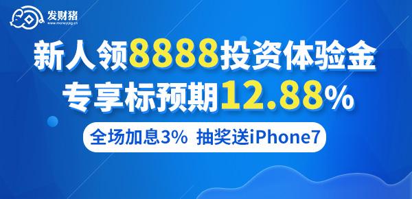 注册送8888元 体验金,新手专享预期12.88%高息